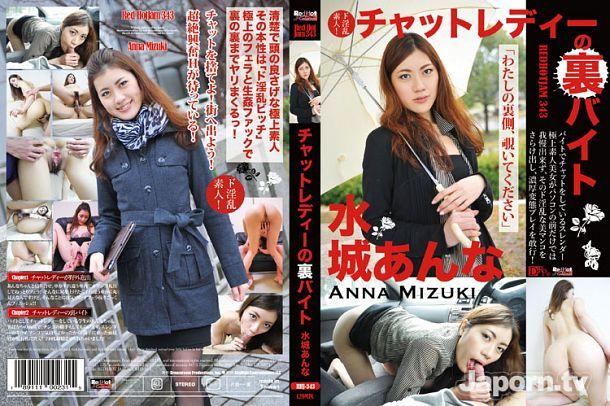 (RHJ 343) – Red Hot Jam Vol.343 :: Anna Mizuki