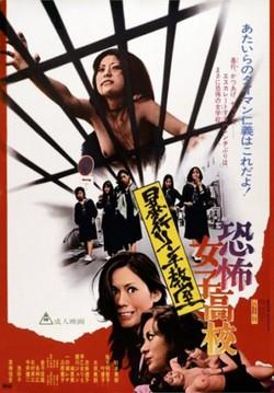 Terrifying girl high school: Lynch law classroom / Kyofu joshi koko: boko rinchi kyoshitsu (1973)