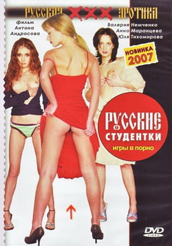 Russian Students - Porn Games (2006)