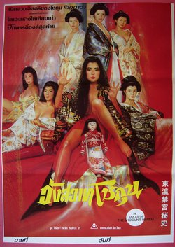 Dolls of Harem / The Shogunate's Harem / Ooku jyuhakkeiе (1986)