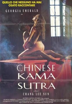 Chinese Kamasutra / Kamasutra Cinese (1993)
