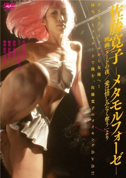 A Night in Nude: Salvation / Nudo no yoru: Ai wa oshiminaku ubau (2010)
