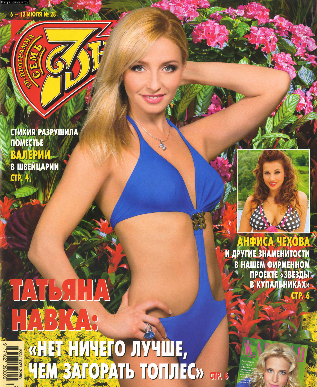Татьяна навка порно фейки 131
