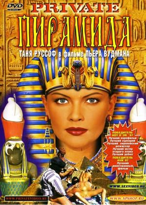 pyramid movie