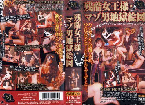 SMMV-01 Femdom Asian Femdom BDSM