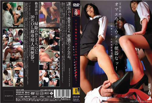 TDGS-09 The Gap Between Society Asian Femdom