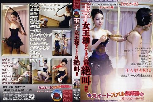 BSS-06 Mistress Tamakos hard SM torture Asian Femdom