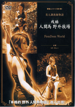 FKD-01 Cruel Beauty Slave Trainer Asian Femdom