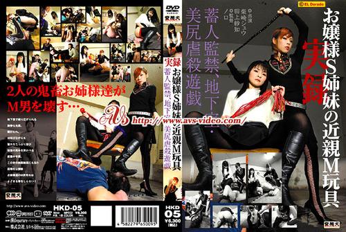 HKD 05 Femdom asian femdom