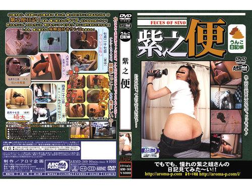Scat ARMD-369 Asian Scat Scat Aroma