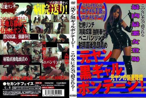 GBIS-01 Boots Femdom Asian Femdom