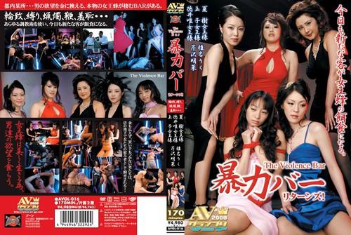 AVGL-016 Bar Violence Return Asian Femdom BDSM