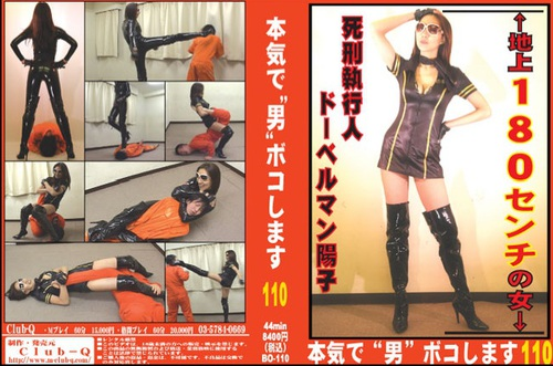 BO-110 Domination Fight 110 Asian Femdom