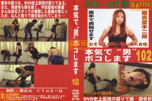 BO-102 Domination Fight Asian Femdom