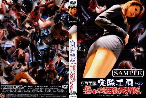 JK-05 Cum Fly Like Torture Erotic Dancer Asian Femdom