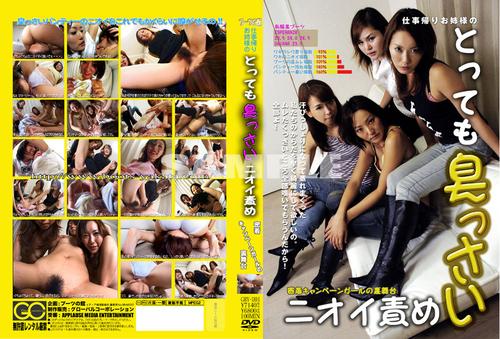 GBY-001 Boots Femdom Asian Femdom