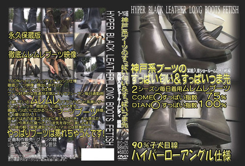 BYD-05 Hyper Black Leather Long Boots Fetish