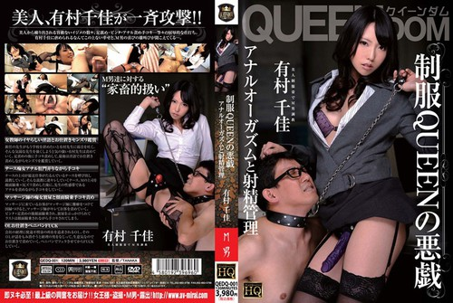 QEDQ-001 Chika Arimura Anal Orgasm And Ejaculation Management Asian Femdom