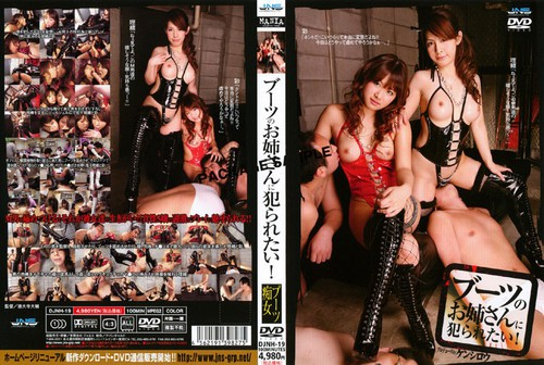 DJNH-019 Sister Of Boots Asian Femdom