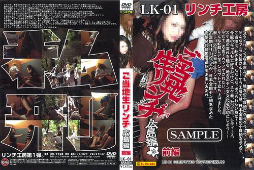 LK-01 Femdom Asian Femdom