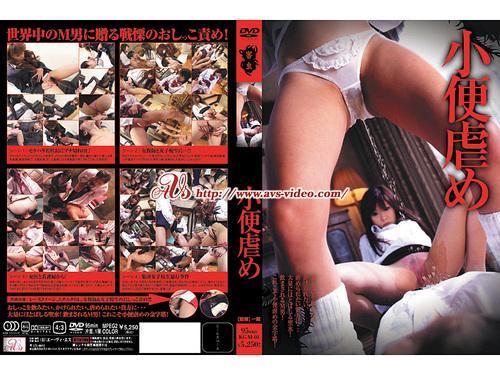 KGAI-01 Piss Bullying Asian Femdom Peeing