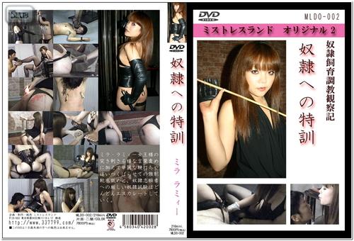 MLDO-002 Femdom Asian Femdom