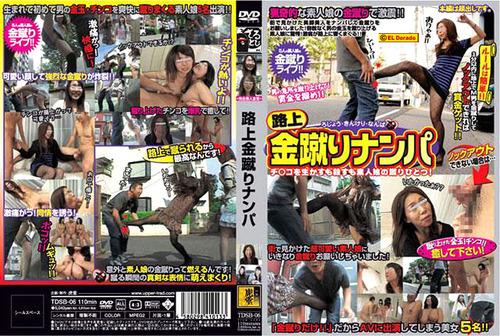 TDSB-06 Kick Guys Dick Asian Femdom