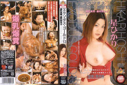 Exodus Gold 13 DWS-13 Hikari Hoshi  Asian Scat Scat Exodus
