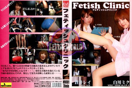 MV-81 Fetish Clinic  Asian Femdom