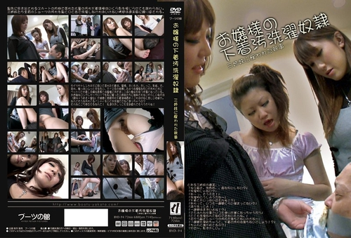 BYD-94 Princesses dirty underwear cleaning slave, the steward employed by 3 sisters JAV Femdom