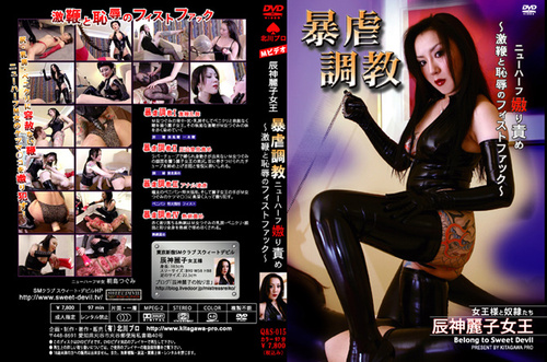 Q&S-015 Tit Torture Transsexual Violence Dragon Queen Reiko God Fist of the whip and Intense Shame  JAV Femdom