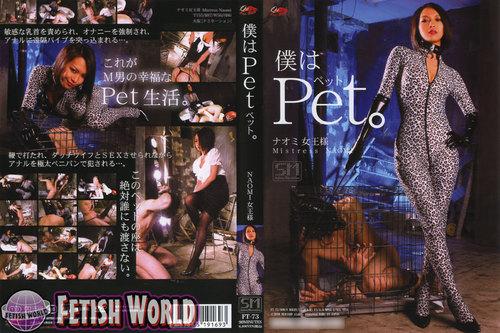 FT-73 I Am A Pet  Asian Femdom