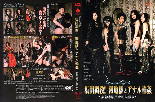 Q&S-016 The whip Hell and Anal Gangbang JAV Femdom