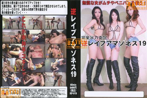 RP-019 Reverse Rape 19 Asian Femdom
