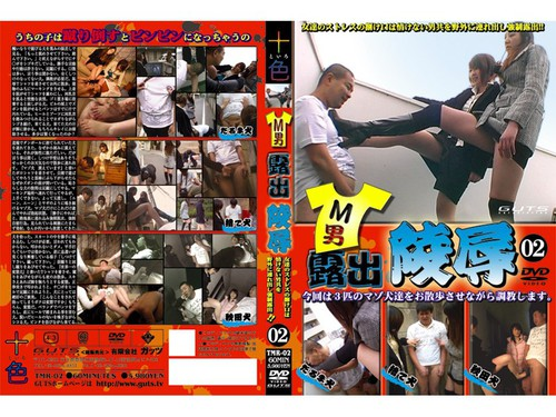 TMR-02 Exposure Male Rape 2 Asian Femdom