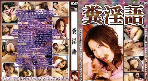 Scat ARMD-575 Asian Scat Scat Aroma