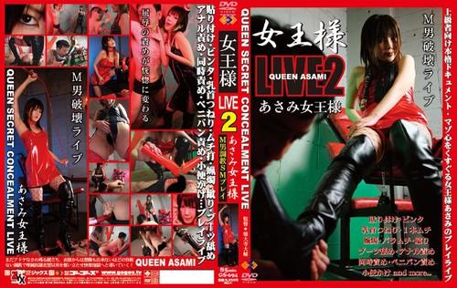 GS-694 Queen Asami Live 2  Asian Femdom
