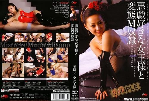 FT-17 Queen Maria Misano Asian Femdom
