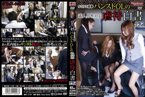 KPKP-003 White Paper for Abuse of Amateur Guy  JAV Femdom
