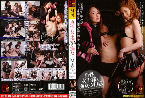 DSMK-003 Queen and Kinky woman X M guy 3  Asian Femdom