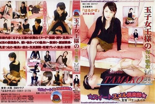 BSS-05 Mistress Tamakos smell torture Asian Femdom