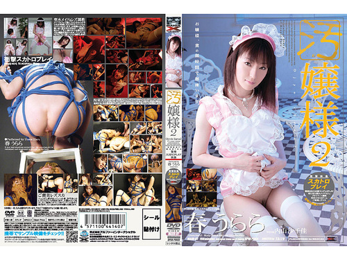 Scat Enema MAXD-007 Asian Scat Enema