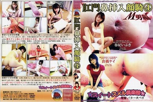 BSS-07 Kiss ass hole Facesitting Vol 4 JAV Femdom