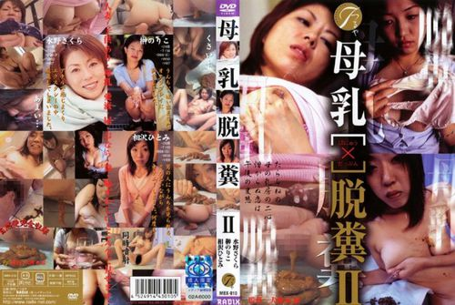 Japanese Piss Poop MBX-10   Asian Scat Scat