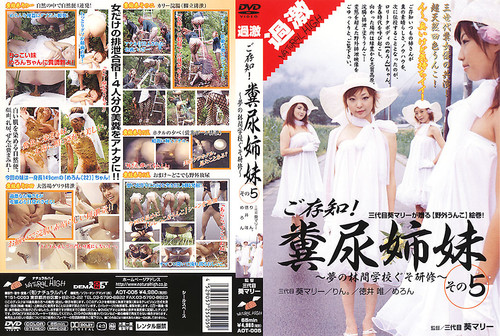 Lesbo Scat Natural High AOT-005  Asian Scat Scat