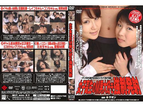 Femdom DKM-04      Asian Femdom