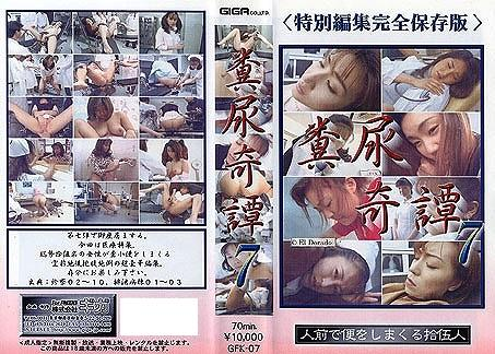 Scat Enema GFK-07  Asian Scat Enema