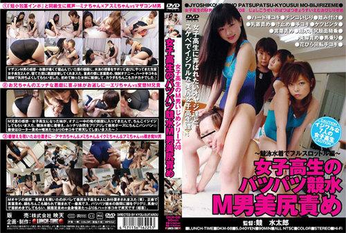 Femdom DKM-08 Asian Femdom