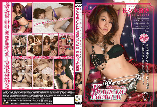 Japan Teen Kamikaze Release 12