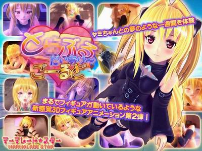 To%20Love ru%20Diary%20GOLD Download Free Adult Sex Games